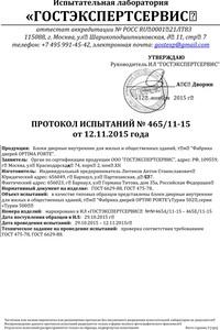 Сертификат оптима порте