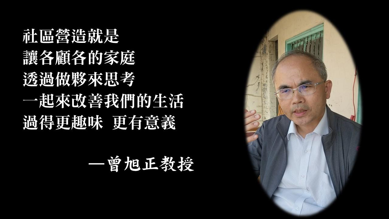 [影片] 曾旭正:社區營造就是作夥改變我們的生活--#229龍潭村民主餐會報導