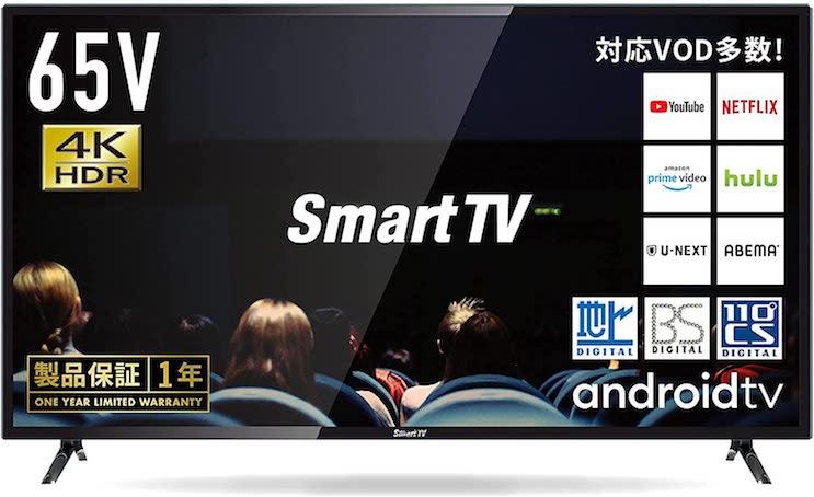 SmartTV 65V型スマートテレビ