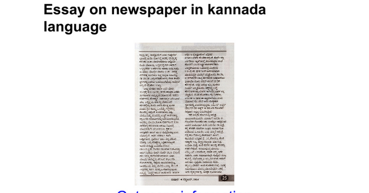 Essay On Newspaper In Kannada Language  Google Docs
