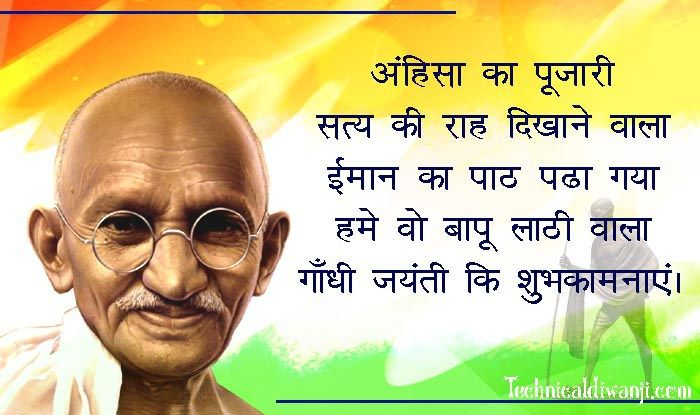 Gandhi Ji Shayari in Hindi, महात्मा गांधी जी पर शायरी ( 2 October shayari in Hindi, गांधी जयंती पर शायरी, कविता, निबंध, गीत यहां से पढ़ें।