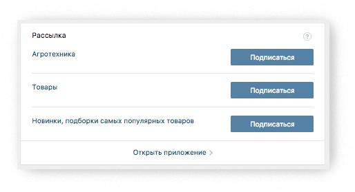Виджет приложения со списком тем для рассылки