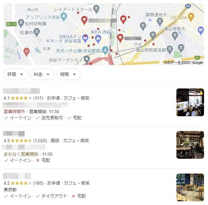 ローカル検索結果、ローカルパック表示の例