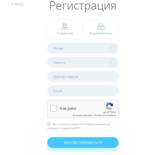 как зарегистрироваться на etxt.ru