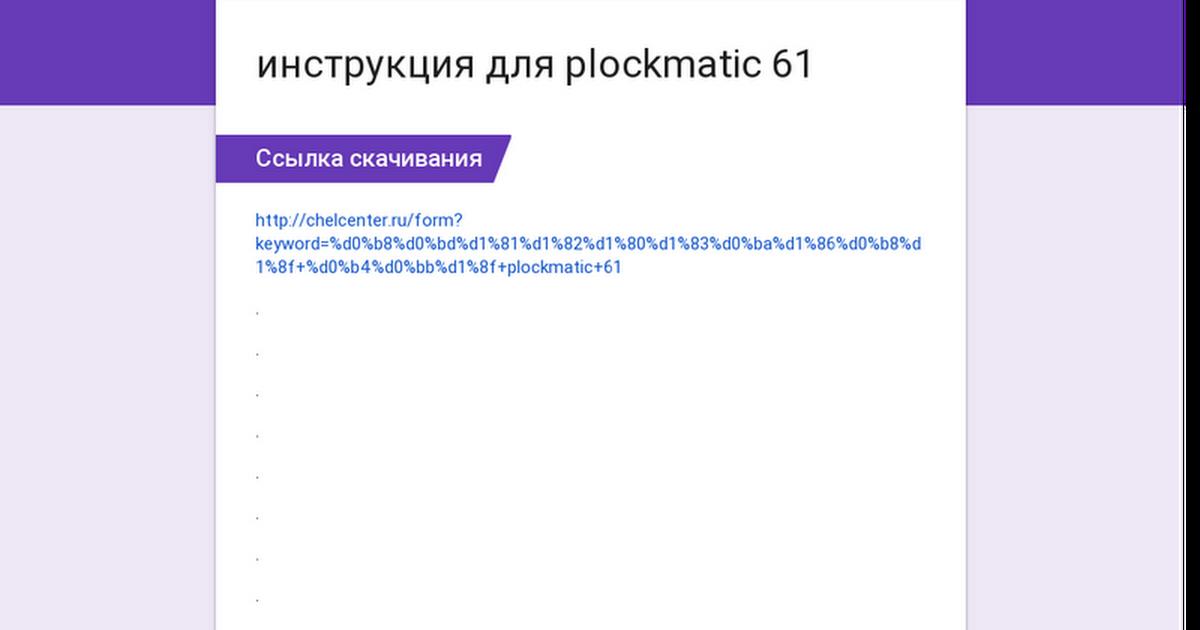 инструкция для plockmatic 61