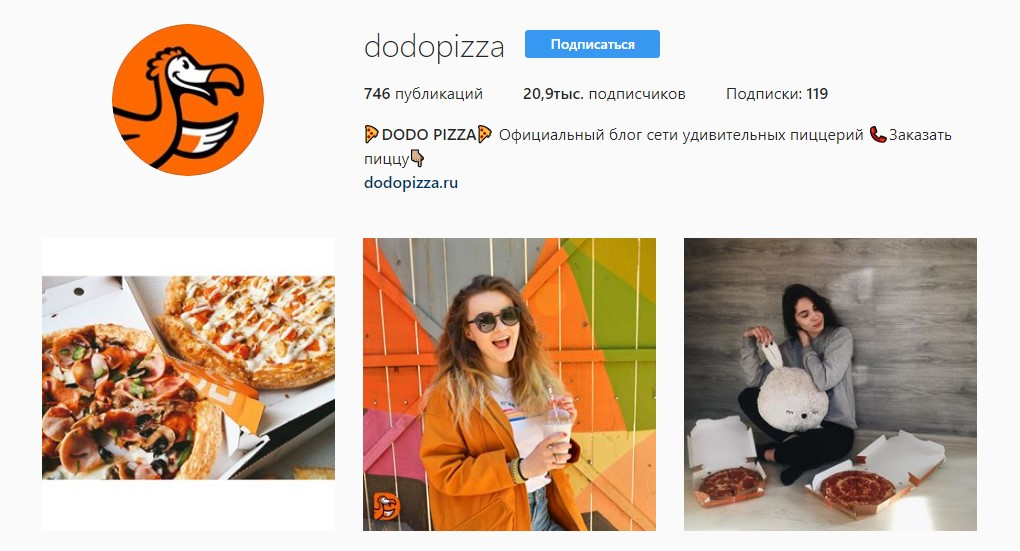 Социальные сети для разных сфер бизнеса. Инстаграм Додо-Пицца