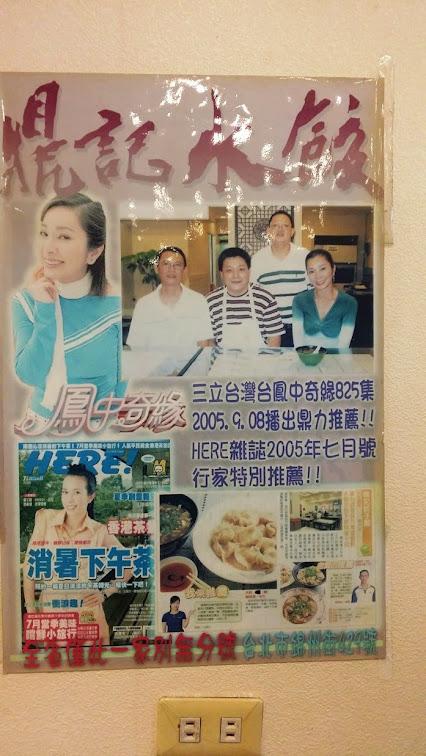 台北美食推薦-中山區平價鹹香.酸.辣抄手麵【 鼎記水餃 】