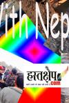 नेपाल भूकंप पर विशेष रिपोर्टिंग