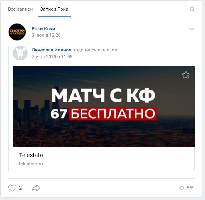Бесплатный трафик из Вконтакте