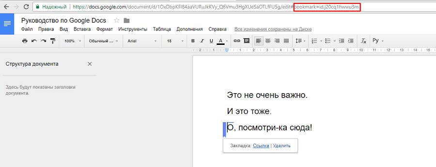 Теперь ссылка ведет точно на отмеченное место в документе