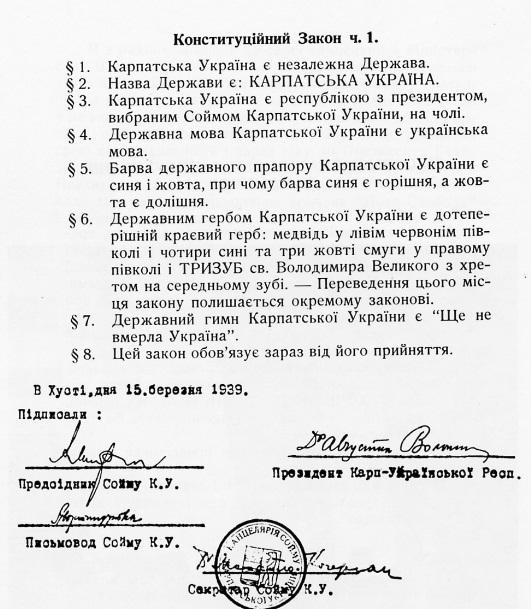 Фото 12 - Друга світова війна на Закарпатті почалася з Карпатської України