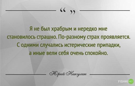 Yuri Vladimirovich Nikulin 13