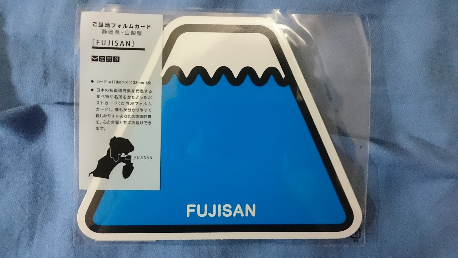 FujiPostcard.JPG