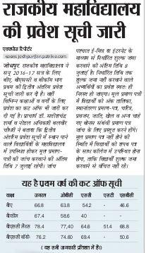 Government college Jodhpur cut off list