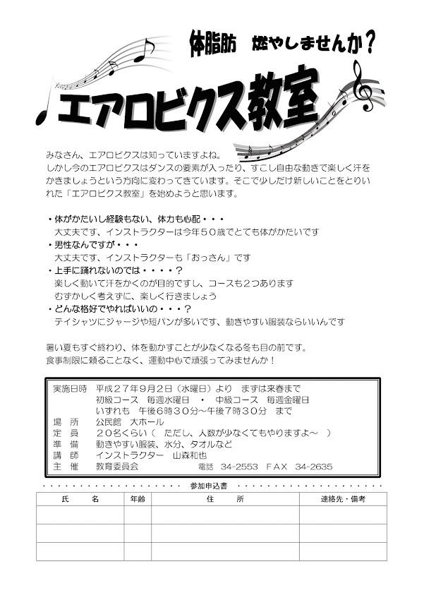 (お知らせ)エアロビクス教室【KAZUYAの健康スタジオ】