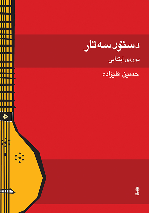 کتاب دستور سهتار ابتدایی حسین علیزاده انتشارات ماهور