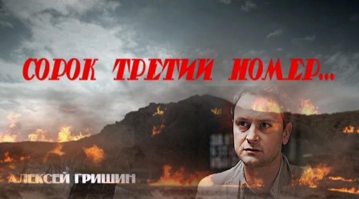 Фильмография сериал СОРОК ТРЕТИЙ НОМЕР сайт ГРИШИН.РУ
