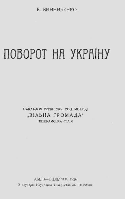 Брошура Володимира Винниченка