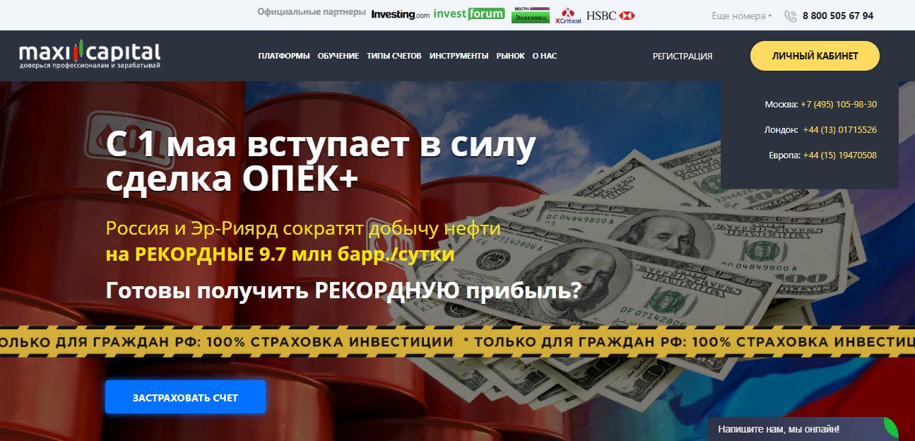 Сотрудничество с MaxiCapital: обзор и отзывы о CFD-брокере