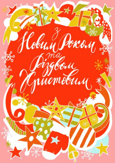 Открытки с Новым годом и Рождеством ? Создать рождественские и новогодние открытки ᐈ Sendcardme.com