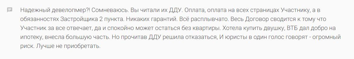 мнение о ДДУ.png