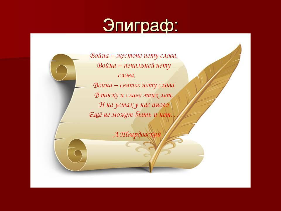 http://900igr.net/datas/literatura/Poezija-v-vojnu/0004-004-Epigraf.jpg