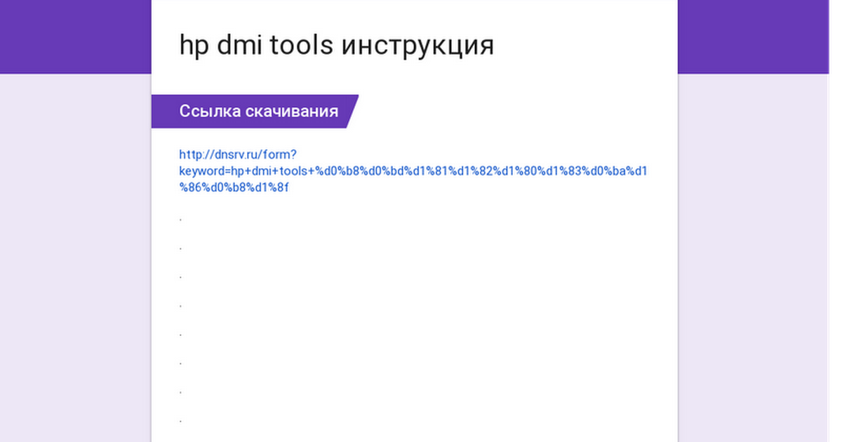 hp dmi tools инструкция