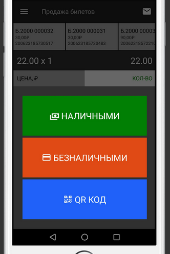 Интерфейс приложения KitTransport