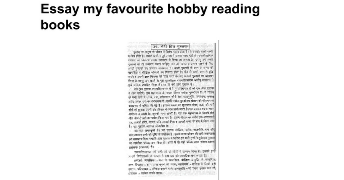 "favorite hobby essay Essay on ""my favourite hobby gardening"" complete essay for class 10, class 12 and graduation and other classes."