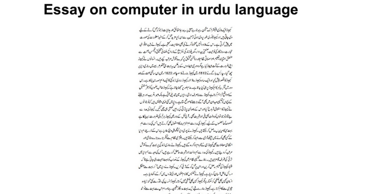 short essay on computer in urdu