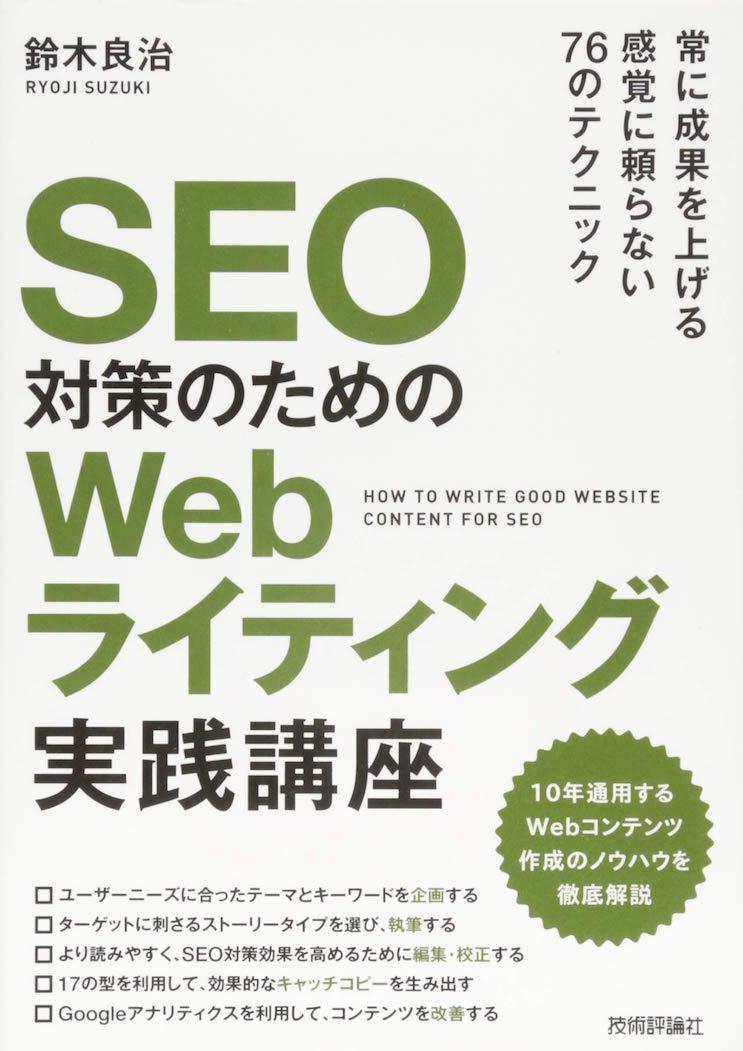 SEO対策のための Webライティング実践講座