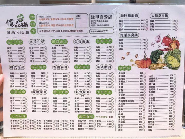 億品鍋菜單