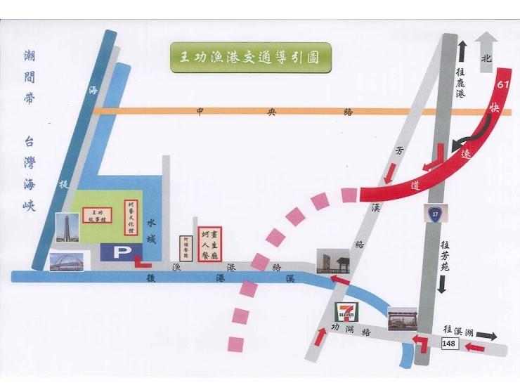 衛星導航:請搜尋「王功漁火碼頭」或「王功蚵藝文化館」或 輸入座標﹝23.969640, 120.326426﹞。