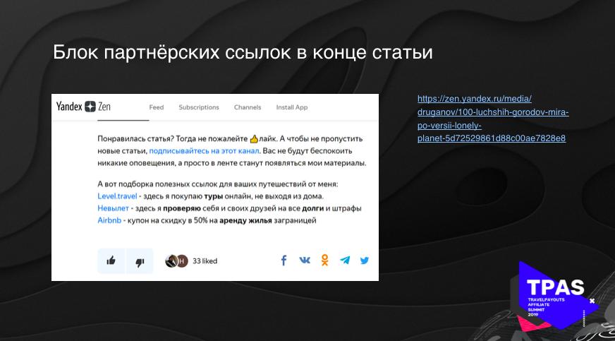 Пример размещения партнёрских ссылок в статье на Яндекс Дзене