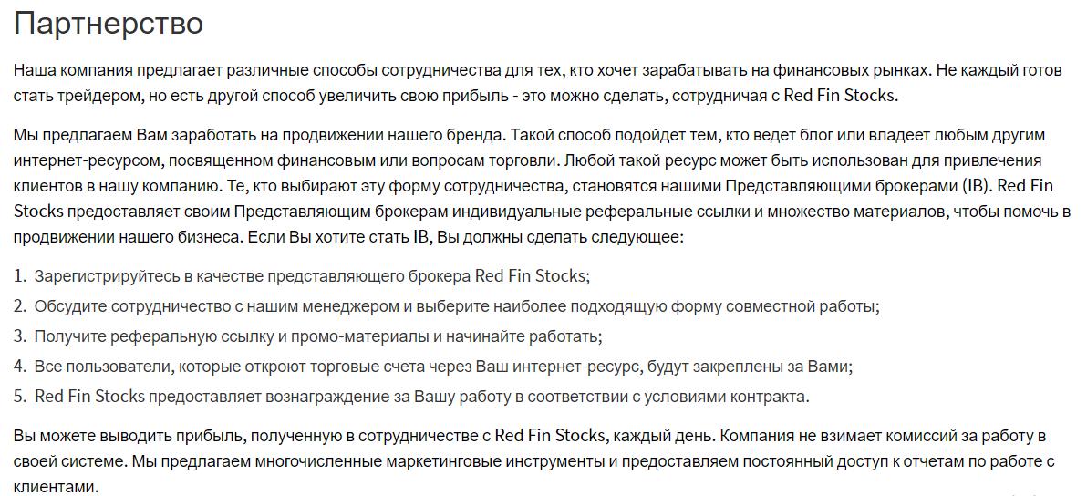 Red Fin Stocks - полный обзор компании, Фото № 7 - 1-consult.net