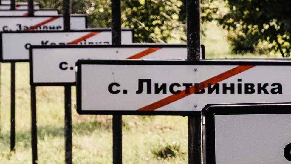 Столбы с названиями эвакуированных деревень