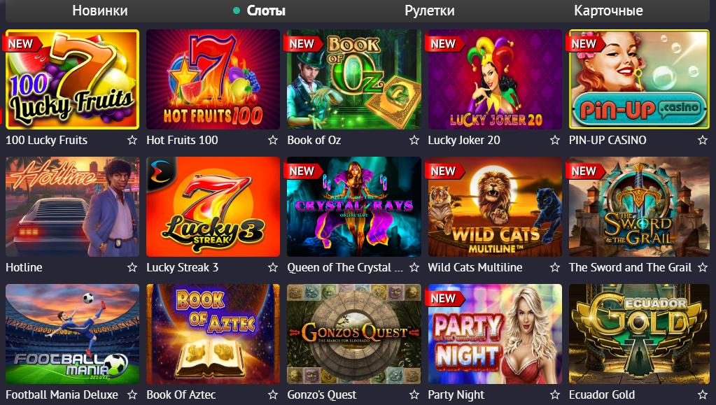 Pin Up Casino играть прямо здесь!