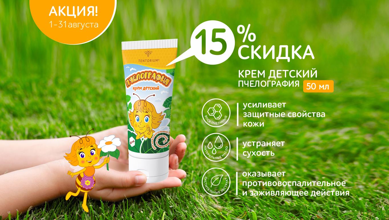 Акции августа: скидка 20% на коллекционный мёд, 10% на драже «Формула Ра» и многое другое!