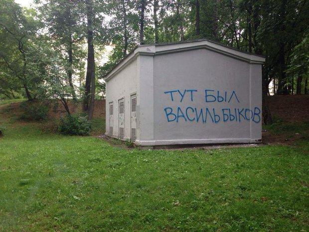 tut_byl_vasil_bykov.jpg