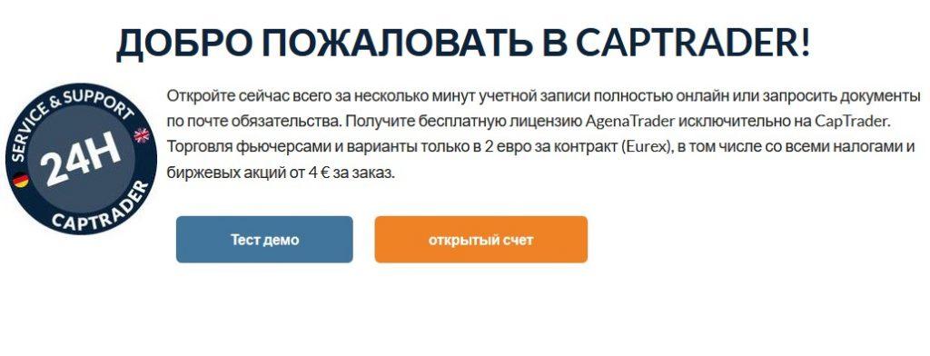 Обзор брокера-мошенника CapTrader: отзывы реальных клиентов