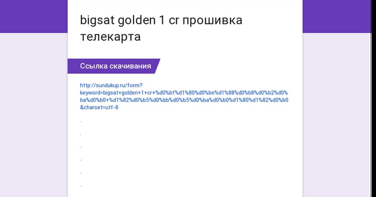 Инструкция По Прошивке Bigsat 501