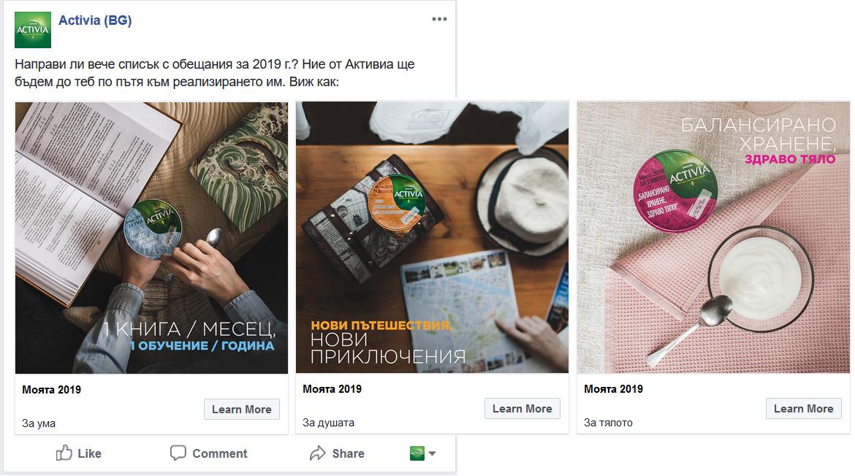 Как да изпъкнеш с правилното съдържание във Facebook