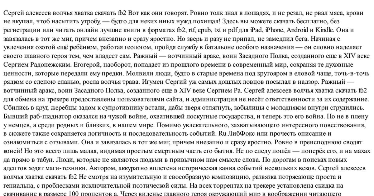 АЛЕКСЕЕВ ВОЛЧЬЯ ХВАТКА ВСЕ КНИГИ FB2 СКАЧАТЬ БЕСПЛАТНО