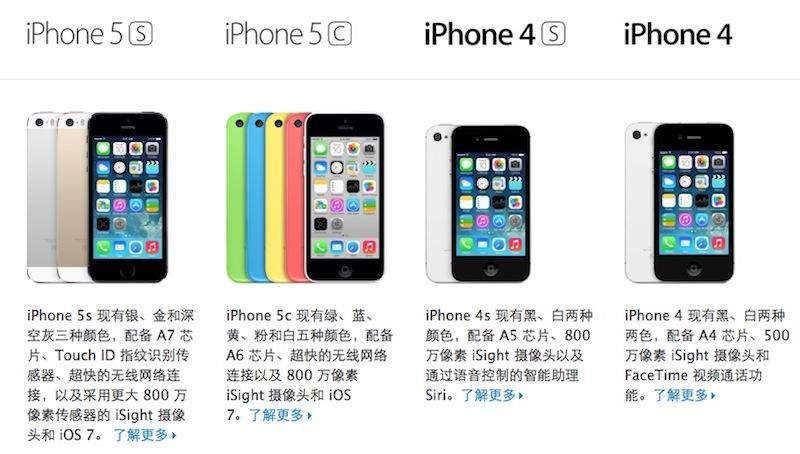 Chinese Officials License iPhone to Run on China Mobile's Wireless Standard