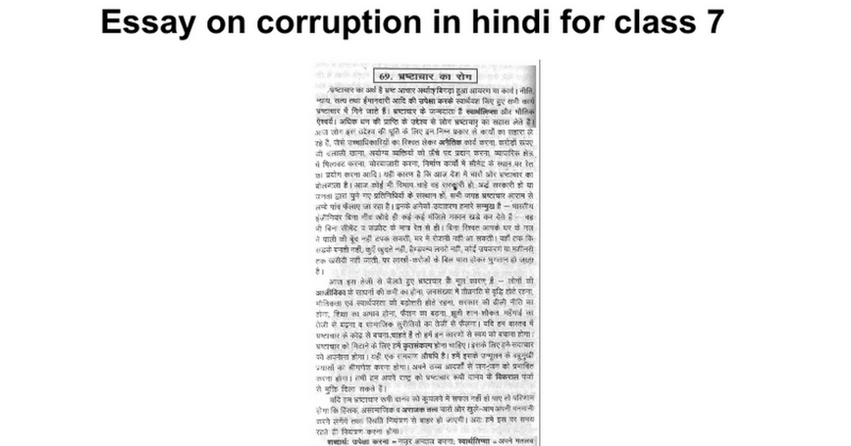 essay on corruption in hindi for class google docs
