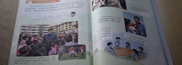 Си в учебнике для начальных классов