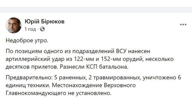 Бірюков