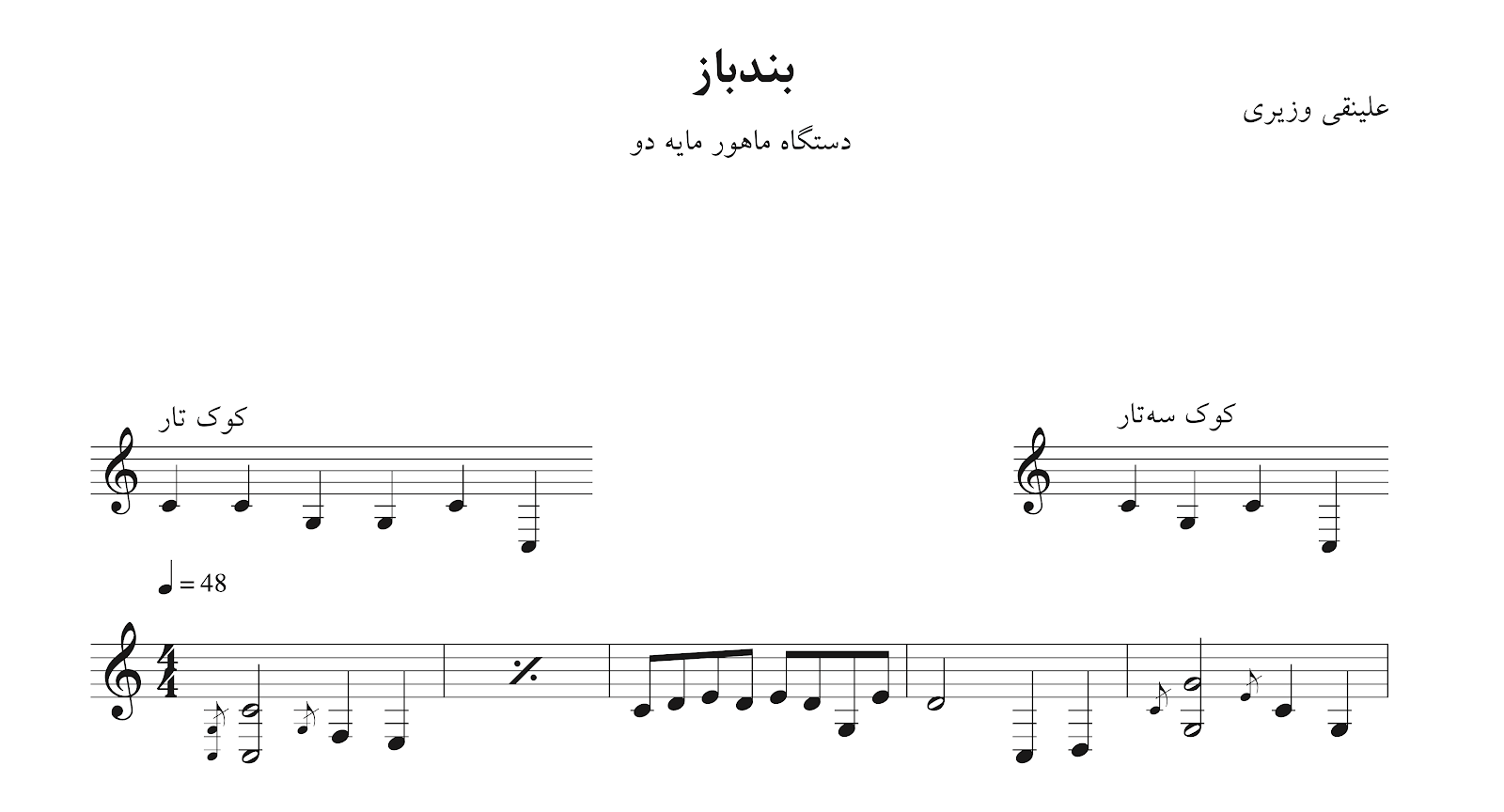 نت بندباز علینقی وزیری نتنویسی و اجرا با تار هوشنگ ظریف
