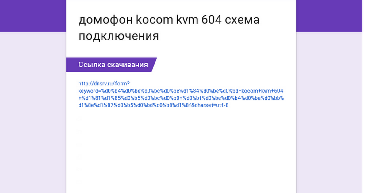 Схемы подключения видеодомофонов commax, kocom.