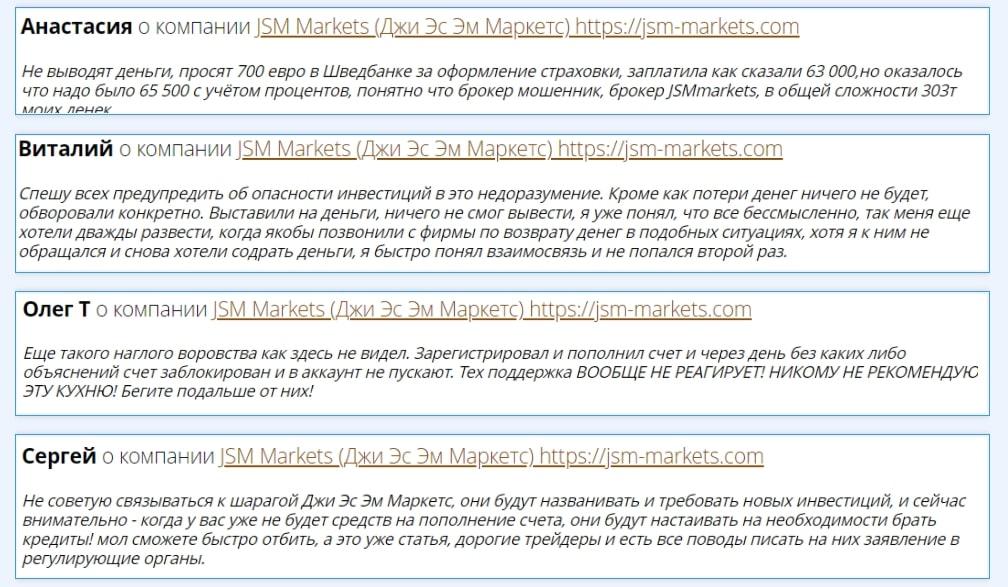 JSM markets: отзывы о брокере и обзор условий сотрудничества
